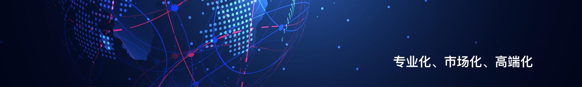 吉林省环南湖科技创新政策先导区技术转移中心